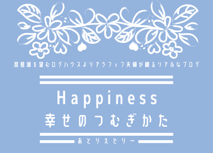 Happiness*幸せのつむぎかた
