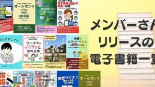 サロンメンバーさんがリリースされた電子書籍